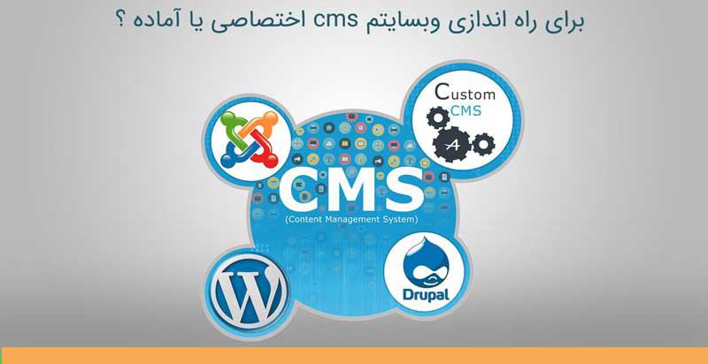 برای راه اندازی وبسایتم cms اختصاصی یا آماده ؟