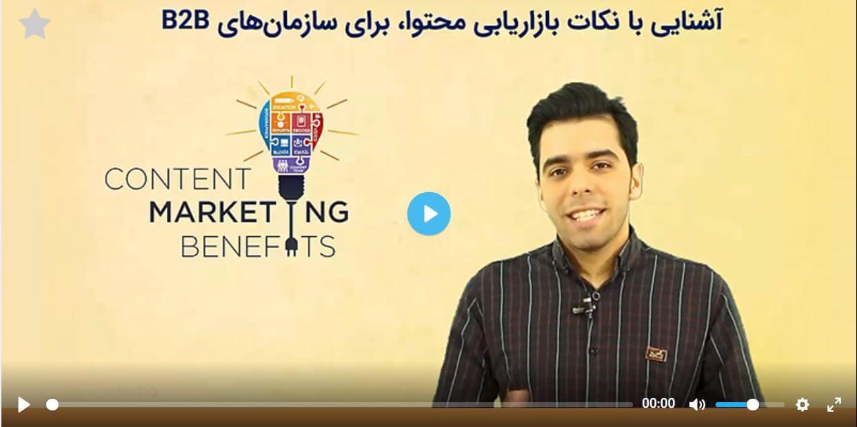بازاریابی محتوایی برای b2b