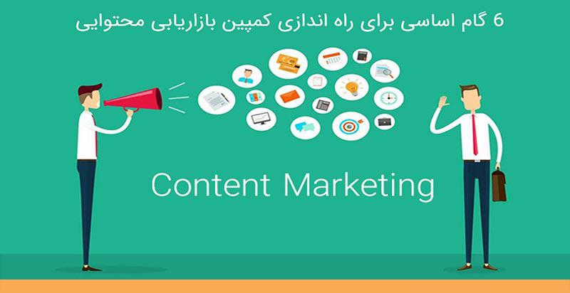 ۶ گام اساسی برای راه اندازی کمپین بازاریابی محتوایی