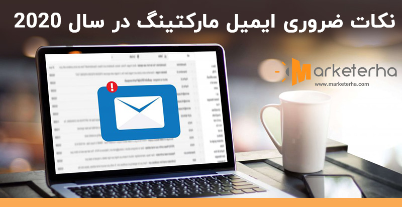 نکات طلایی ایمیل مارکتینگ در سال ۲۰۲۰