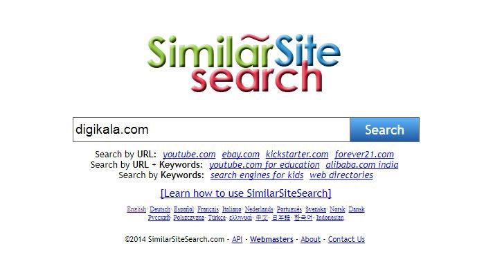یافتن وبسایت های مشابه