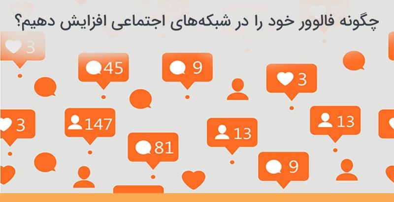 افزایش فالوور واقعی | چگونه فالوورهای خود را در شبکههای اجتماعی افزایش دهیم؟