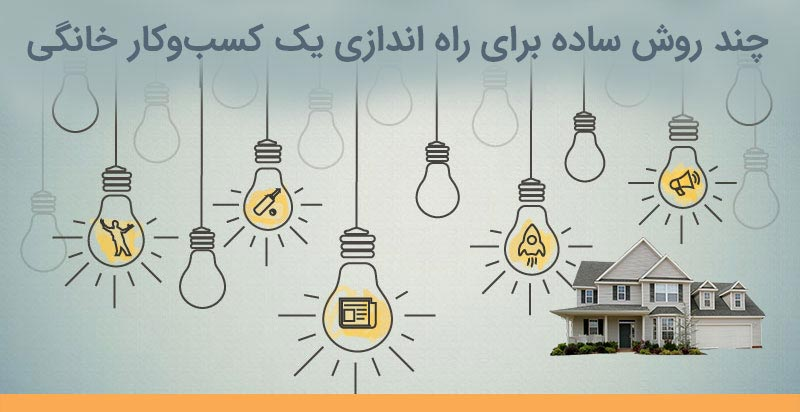 کارآفرینی در منزل   چند روش ساده برای راه اندازی یک کسبوکار کوچک خانگی