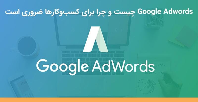 تبلیغات در گوگل (Google Adwords) چیست و چرا برای کسبوکارها ضروری است؟
