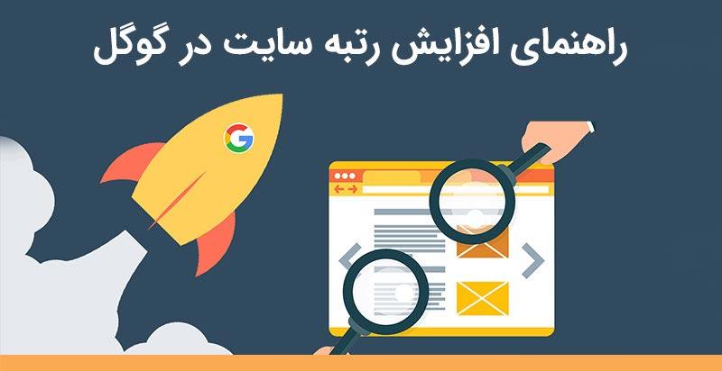 روشهای افزایش رتبه سایت در گوگل (راهنمای جامع)