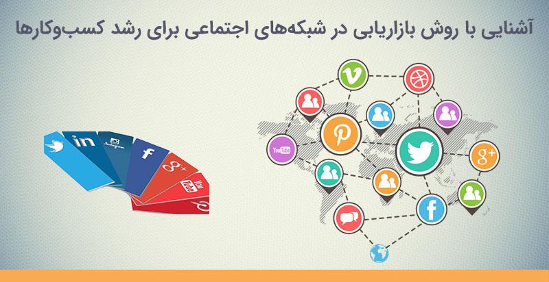 آشنایی با روش بازاریابی در شبکههای اجتماعی برای رشد کسب و کارها