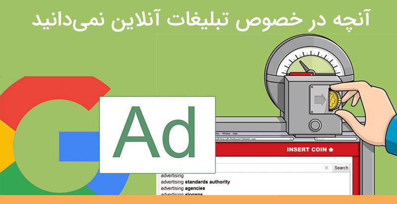 آنچه در خصوص تبلیغات آنلاین نمی دانید