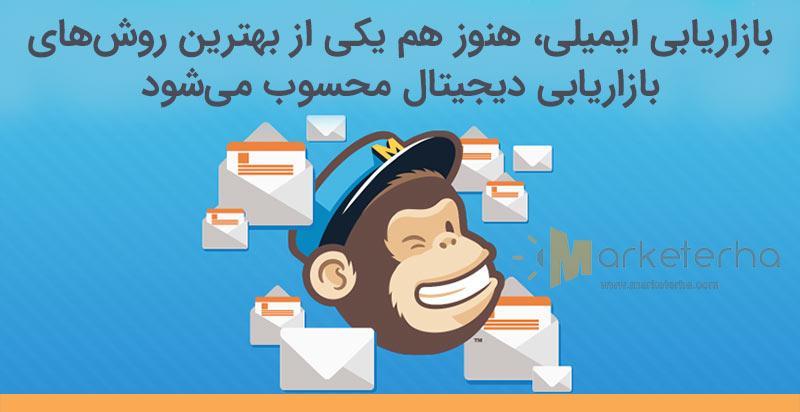 بازاریابی ایمیلی یکی از روشهای دیجیتال مارکتینگ