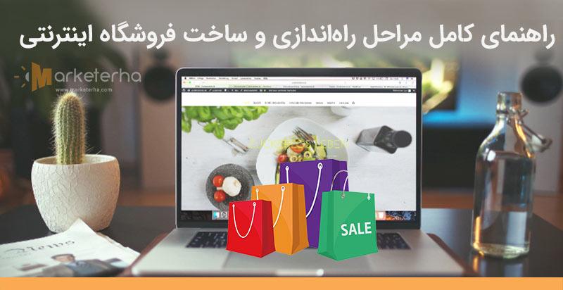 ساخت فروشگاه اینترنتی | راهنمای طراحی فروشگاه اینترنتی