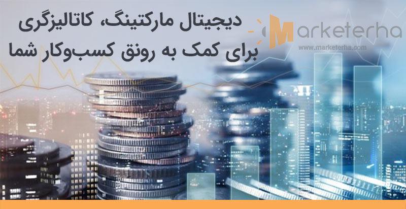 دیجیتال مارکتینگ ابزاری برای رشد کسب و کارها
