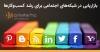 روشهای بازاریابی در شبکه های اجتماعی برای رشد کسب و کارهای آنلاین