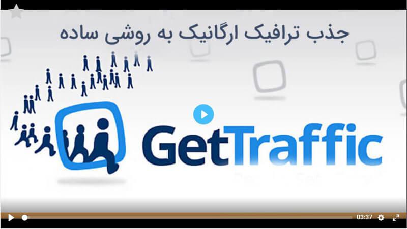 جذب ترافیک واقعی برای سایت