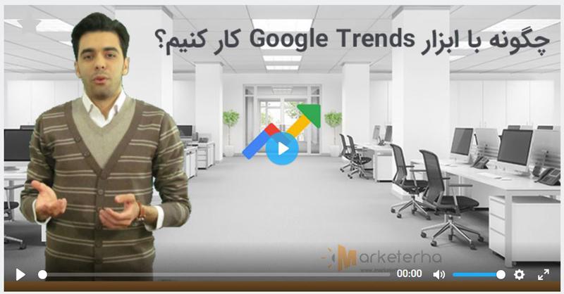 روش کار با گوگل ترندز