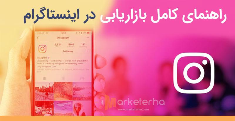 بازاریابی در اینستاگرام (راهنمای جامعی برای رشد صفحه تجاری در اینستاگرام)