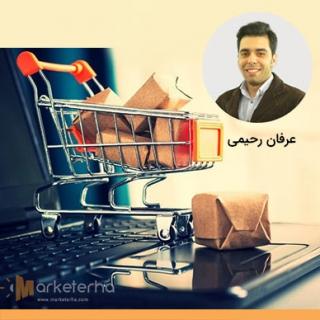 ناگفته های راه اندازی و ساخت فروشگاه اینترنتی
