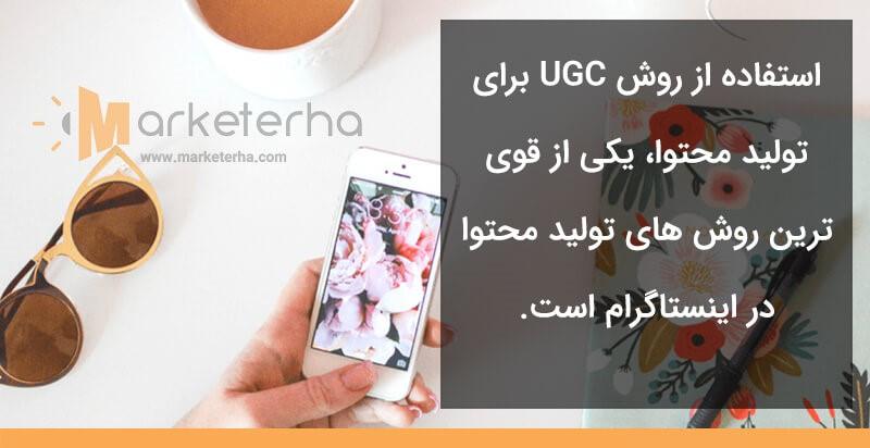 استفاده از UGC برای تولید محتوا در اینستاگرام