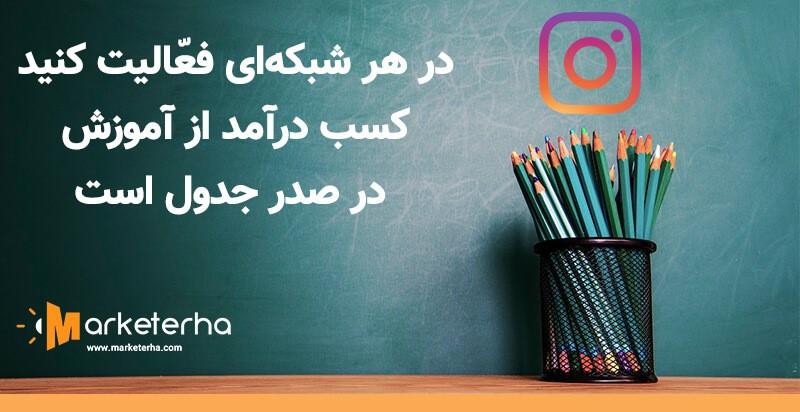 ایده کسب درآمد از اینستاگرام به کمک آموزش