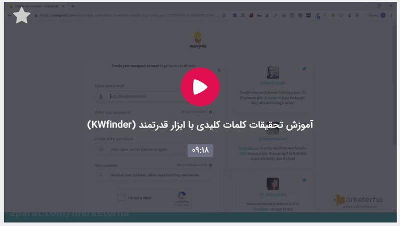 آموزش تحقیقات کلمات کلیدی با کمک Kwfinder
