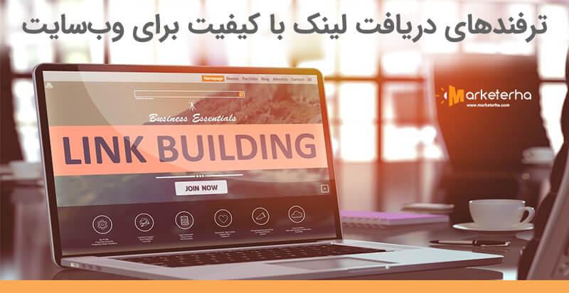 ساخت بک لینک باکیفیت | آموزش ساخت بک لینک قوی برای وبسایت