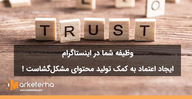 ایده کسب درآمد از اینستاگرام به کمک اهرمهای اعتماد