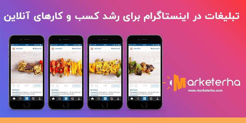روشهای تبلیغات در اینستاگرام | راهنمایی برای رشد کسب و کارهای آنلاین