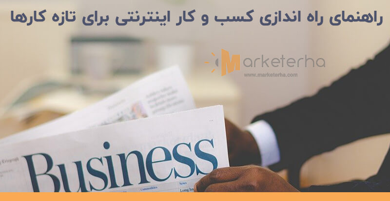 راهنمای راه اندازی کسب و کار اینترنتی برای تازه کارها