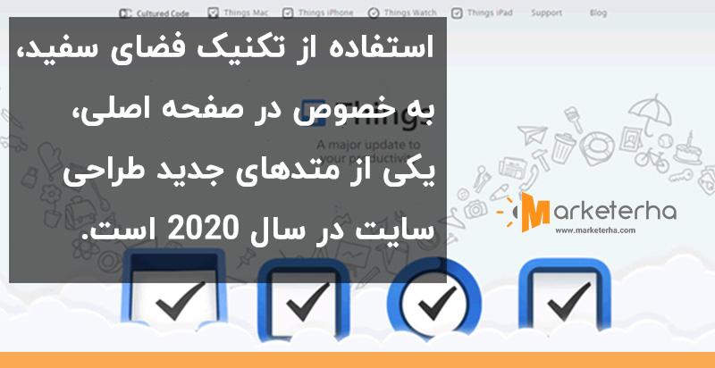 استفاده از تکنیک فضای سفید در صفحات سایت