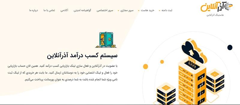 شرکت هاستینگ آذر آنلاین