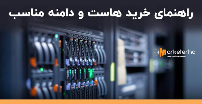 راهنمای کامل خرید هاست مناسب و دامنه + مقایسه بهترین شرکتهای هاستینگ ایران