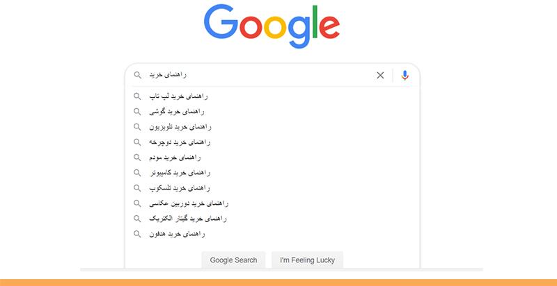 ترفند سئو سایت با کمک پیشنهاد گوگل