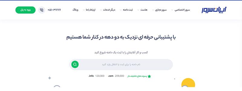 شرکت هاستینگ ایران سرور