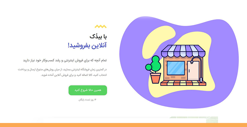 بهترین فروشگاه سازهای ایرانی بیدک