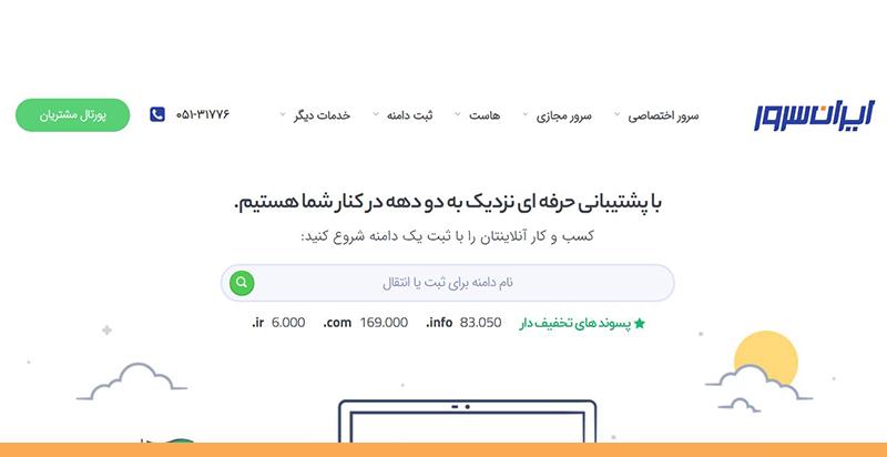 فروشگاه ساز ایرانی ایران سرور