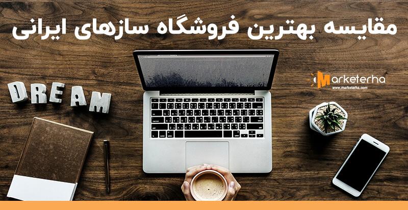 مقایسه بهترین فروشگاه سازهای ایرانی