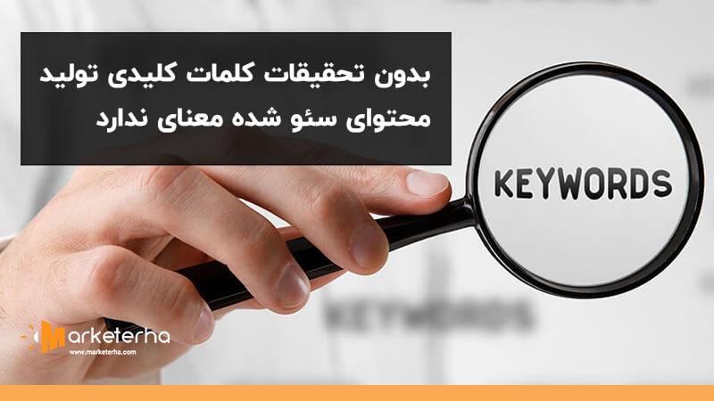 اصول تولید محتوای سئو شده با تحقیقات کلمات کلیدی