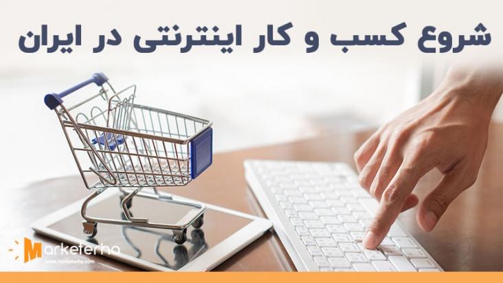 راهنمای شروع کسب و کار اینترنتی در ایران (فرصتها و تهدیدها)