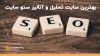 https://www.marketerha.com/the-best-seo-site/
