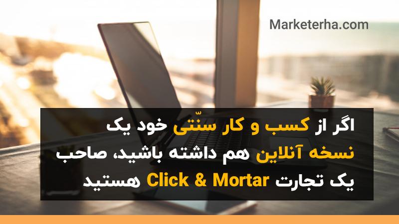 کسب و کارهای click & mortar در بازار آنلاین ایران