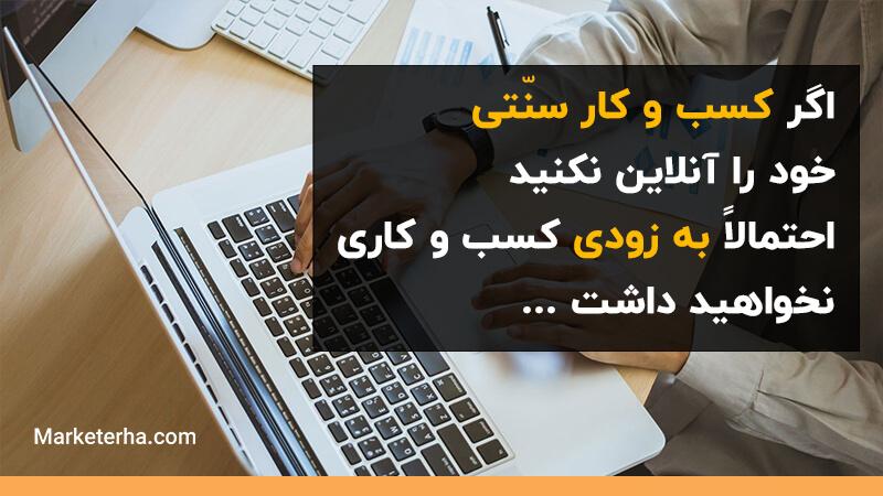 تبدیل کسب و کار سنتی به انلاین در ایران