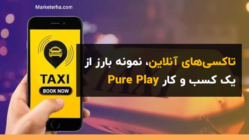 تاکسی های آنلاین نمونه ای از کسب و کار اینترنتی pure play