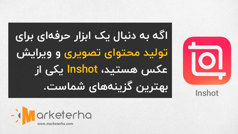 اپلیکیشن inshot ابزاری برای تولید محتوای تصویری
