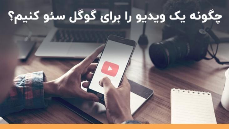 آموزش سئو ویدیو | آموزش جامع سئو و بهینه سازی ویدیو برای گوگل