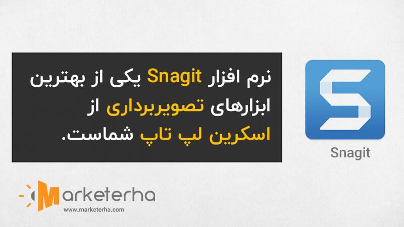 نرم افزار Snagit ابزار تولید محتوای ویدیویی
