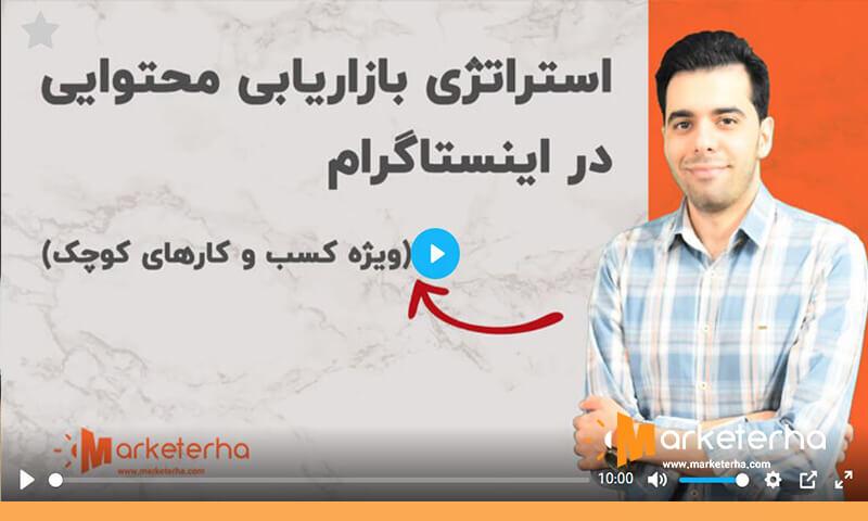 فیلم رایگان استراتژی بازاریابی محتوایی در اینستاگرام