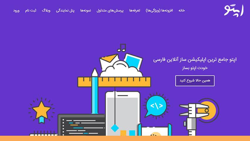 اپلیکیشن ساز اپتو، یکی از بهترین اپلیکیشن ساز های ایرانی