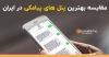 بهترین پنل پیامکی | مقایسه ۸ سرویس قدرتمند ارسال پیامک انبوه در ایران