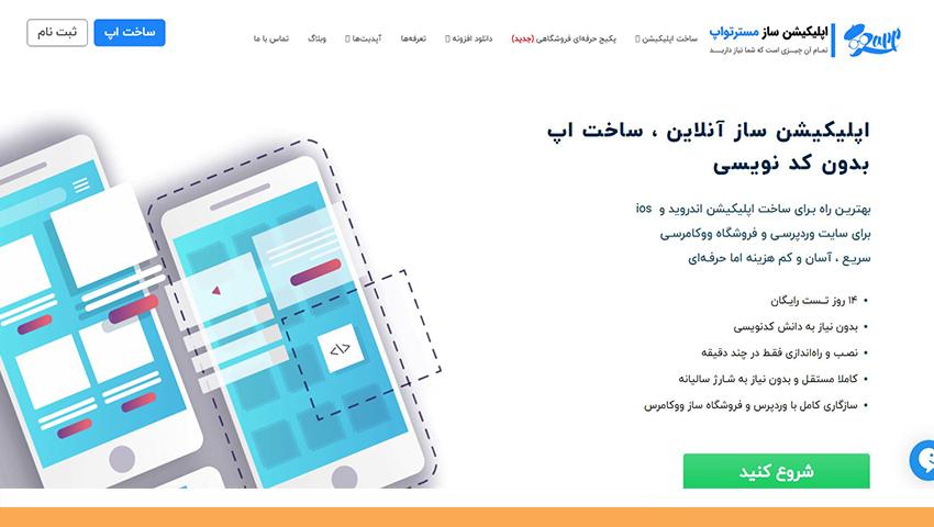 ساخت اپلیکیشن ووکامرس با مستر تواپ