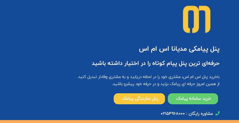 مدیاناف یکی از بهترین پنل پیامکی ایران