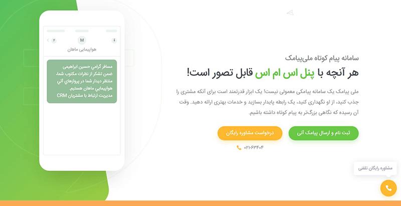 ملی پیامک - یکی از بهترین پنل های ارسال اس ام اس انبوه در ایران