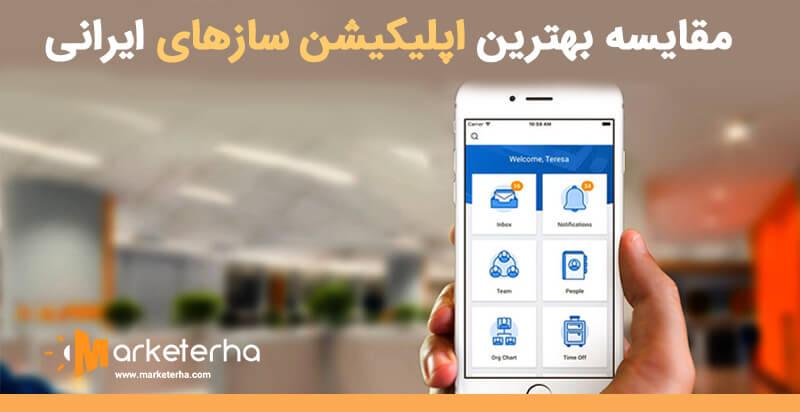 مقایسه بهترین اپلیکیشن ساز ایرانی   راهنمای کامل